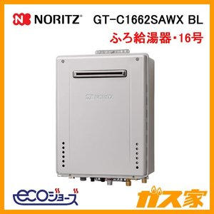 GT-C1662SAWX BL ノーリツ エコジョーズ・ガスふろ給湯器 オート gasya