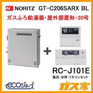 給湯器本体+リモコンセット GT-C206SARX BL ノーリツ エコジョーズガスふろ給湯器 屋外据置形 20号 オート|gasya