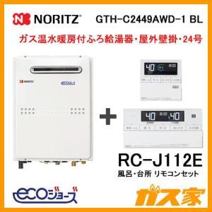 給湯器本体+リモコンセット ノーリツ エコジョーズ・ガス給湯暖房機GTH-C2449AWD-1 BL+RC-J112Eマルチリモコンセット gasya