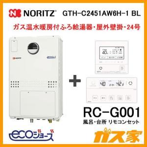 給湯器本体+リモコンセット GTH-C2451AW6H-1 BL ノーリツ エコジョーズガス温水暖房付ふろ給湯器 スタンダード gasya