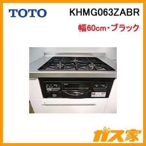 KHMG063ZABR TOTO フラットコンロ ガラストップ ブラック 旧TOTOフラットコンロからのお取替え機種 2色あり|gasya