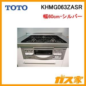 KHMG063ZASR TOTO フラットコンロ ガラストップ シルバー TOTO旧フラットコンロからのお取替え機種 2色あり|gasya