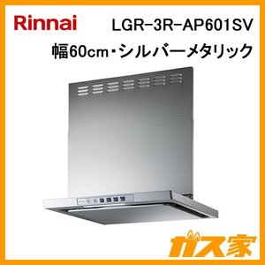 LGR-3R-AP601SV リンナイ レンジフード クリーンフード ノンフィルタ 60cm幅 シルバーメタリック|gasya