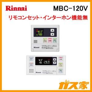 MBC-120V リンナイ 浴室・台所リモコンマルチセット  エコジョーズ・ガスふろ給湯器リモコン|gasya