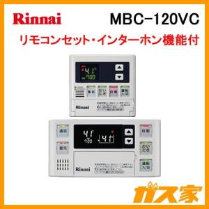 MBC-120VC リンナイ ガスふろ給湯器用リモコン 浴室・台所リモコンマルチセット インターホン機能付|gasya