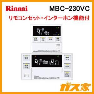 MBC-230VC リンナイ 浴室・台所リモコンマルチセット 給湯暖房・ふろ給湯器リモコン インターホン機能付|gasya