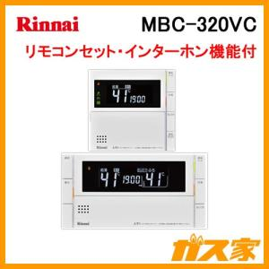 MBC-320VC リンナイ 浴室・台所リモコンマルチセット 給湯暖房・ふろ給湯器リモコン インターホン機能付|gasya