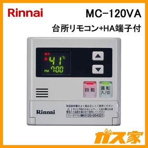 MC-120VA リンナイ 台所リモコン ガス給湯器用 +HA端子付|gasya