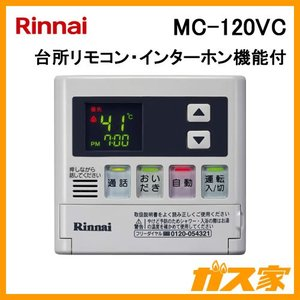 MC-120VC リンナイ 台所リモコン ガス給湯器用 インターホン付|gasya