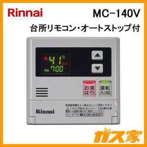 MC-140V リンナイ ガス給湯器用台所リモコン オートストップ付き|gasya