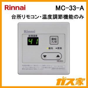 MC-33-A リンナイ ガス給湯器用台所リモコン|gasya