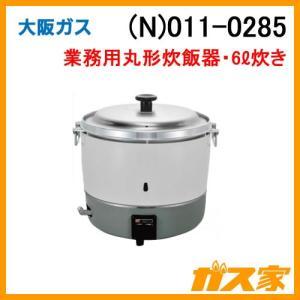 (N)011-0285 大阪ガス ガス業務用丸形炊飯器 炊飯能力2-6L 都市ガス|gasya