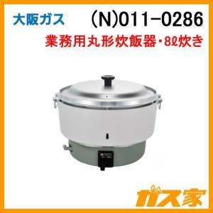 (N)011-0286 大阪ガス ガス業務用丸形炊飯器 炊飯能力3-8L 都市ガス|gasya