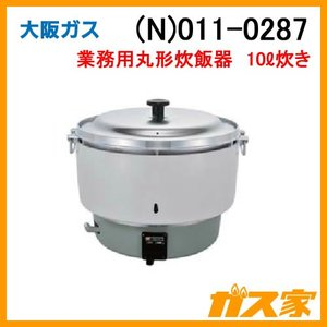 (N)011-0287 大阪ガス ガス業務用丸形炊飯器 炊飯能力4-10L 都市ガス|gasya