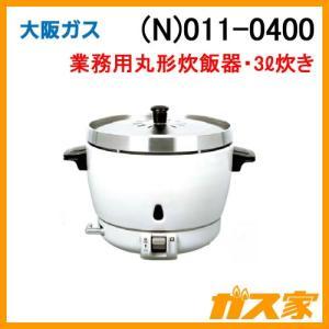 (N)011-0400 大阪ガス ガス業務用丸形炊飯器 電子ジャー付 炊飯能力0.8-3L 都市ガス|gasya