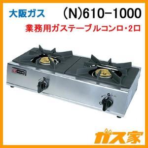 (N)610-1000 大阪ガス ガステーブルコンロ コンパクトタイプ 2口 都市ガス|gasya