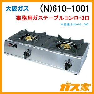 (N)610-1001 大阪ガス ガステーブルコンロ コンパクトタイプ 3口 都市ガス|gasya