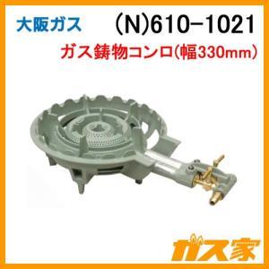 (N)610-1021 大阪ガス ガス鋳物コンロ 都市ガス|gasya