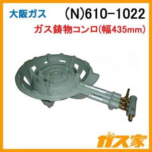 (N)610-1022 大阪ガス ガス鋳物コンロ 都市ガス|gasya