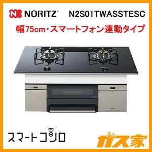 N2S01TWASSTESC ノーリツ ガスビルトインコンロ スマートコンロ gasya