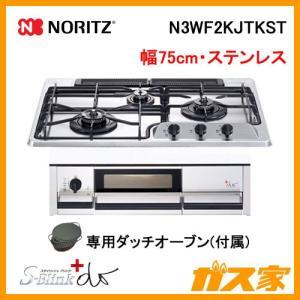 N3WF2KJTKST ノーリツ ガスビルトインコンロ スタイリッシュブリンク プラス・ドゥ  75cm gasya