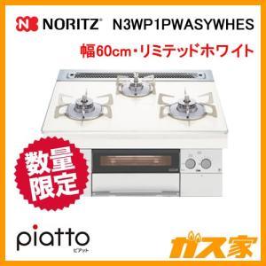N3WP1PWASYWHES ノーリツ ガスビルトインコンロ piatto(ピアット) 幅60cm リミテッドホワイト|gasya