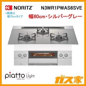 N3WR1PWAS6SVE ノーリツ ガスビルトインコンロ piatto light(ピアットライト) 幅60cm シルバーグレー|gasya