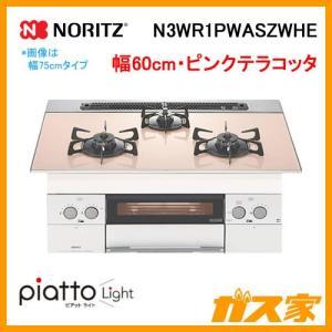 N3WR1PWASZWHE ノーリツ ガスビルトインコンロ piatto light(ピアットライト) 幅60cm ピンクテラコッタ|gasya