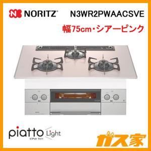 N3WR2PWAACSVE ノーリツ ガスビルトインコンロ piatto light(ピアットライト) 幅75cm シアーピンク|gasya