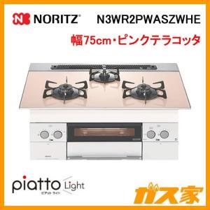 N3WR2PWASZWHE ノーリツ ガスビルトインコンロ piatto light(ピアットライト) 幅75cm ピンクテラコッタ|gasya