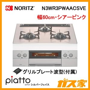 N3WR3PWAACSVE ノーリツ ガスビルトインコンロ piatto(ピアット)・シルバーフェイス 幅60cm シアーピンク|gasya