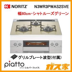 N3WR3PWAS2SVE ノーリツ ガスビルトインコンロ piatto(ピアット)・シルバーフェイス 幅60cm シャトルーズグリーン|gasya