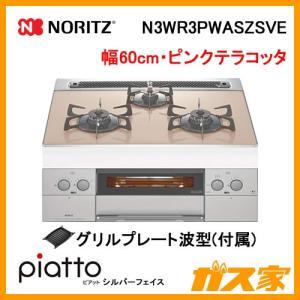 N3WR3PWASZSVE ノーリツ ガスビルトインコンロ piatto(ピアット)・シルバーフェイス 幅60cm ピンクテラコッタ|gasya