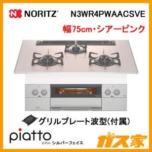 N3WR4PWAACSVE ノーリツ ガスビルトインコンロ piatto(ピアット)・シルバーフェイス 幅75cm シアーピンク|gasya