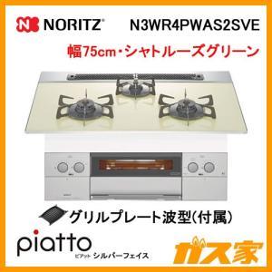 N3WR4PWAS2SVE ノーリツ ガスビルトインコンロ piatto(ピアット)・シルバーフェイス 幅75cm シャトルーズグリーン|gasya