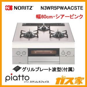 N3WR5PWAACSTE ノーリツ ガスビルトインコンロ piatto(ピアット)・ステンレスフェイス 幅60cm シアーピンク|gasya