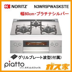 N3WR5PWASKSTE ノーリツ ガスビルトインコンロ piatto(ピアット)・ステンレスフェイス 幅60cm プラチナシルバー|gasya