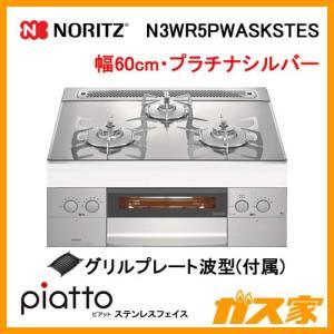 N3WR5PWASKSTES ノーリツ ガスビルトインコンロ piatto(ピアット)・ステンレスフェイス 幅60cm プラチナシルバー|gasya