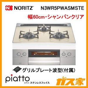 N3WR5PWASMSTE ノーリツ ガスビルトインコンロ piatto(ピアット)・ステンレスフェイス 幅60cm シャンパンクリア|gasya