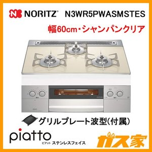 N3WR5PWASMSTES ノーリツ ガスビルトインコンロ piatto(ピアット)・ステンレスフェイス 幅60cm シャンパンクリア|gasya