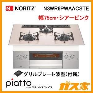 N3WR6PWAACSTE ノーリツ ガスビルトインコンロ piatto(ピアット)・ステンレスフェイス 幅75cm シアーピンク|gasya