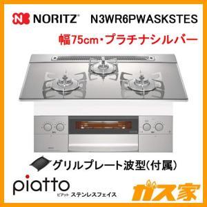 N3WR6PWASKSTES ノーリツ ガスビルトインコンロ piatto(ピアット)・ステンレスフェイス 幅75cm プラチナシルバー|gasya
