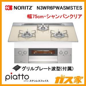 N3WR6PWASMSTES ノーリツ ガスビルトインコンロ piatto(ピアット)・ステンレスフェイス 幅75cm シャンパンクリア|gasya