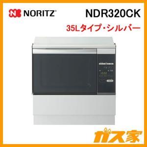 NDR320CK ノーリツ 高速オーブン 35Lタイプ|gasya