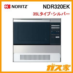 NDR320EK ノーリツ コンビネーションレンジ スタンダード 35Lタイプ|gasya