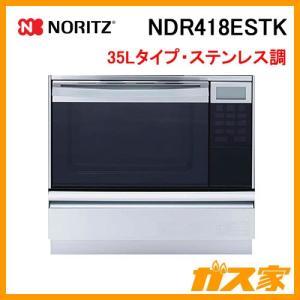 NDR418ESTK ノーリツ コンビネーションレンジ ハイグレード 35Lタイプ|gasya
