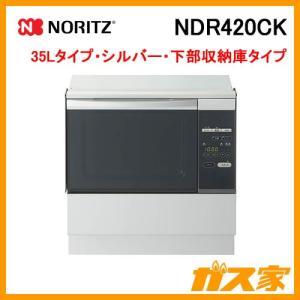 NDR420CK ノーリツ 高速オーブン 35Lタイプ|gasya