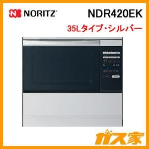 NDR420EK ノーリツ コンビネーションレンジ スタンダード 35Lタイプ|gasya