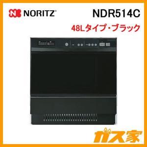 NDR514C ノーリツ 高速オーブン 48Lタイプ|gasya