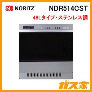 NDR514CST ノーリツ 高速オーブン 48Lタイプ|gasya